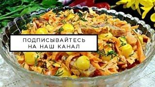 Как приготовить морковный салат с кукурузой