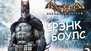 Batman Archam Asylum - Ищем Фрэнка Боулса - [Серия 2]