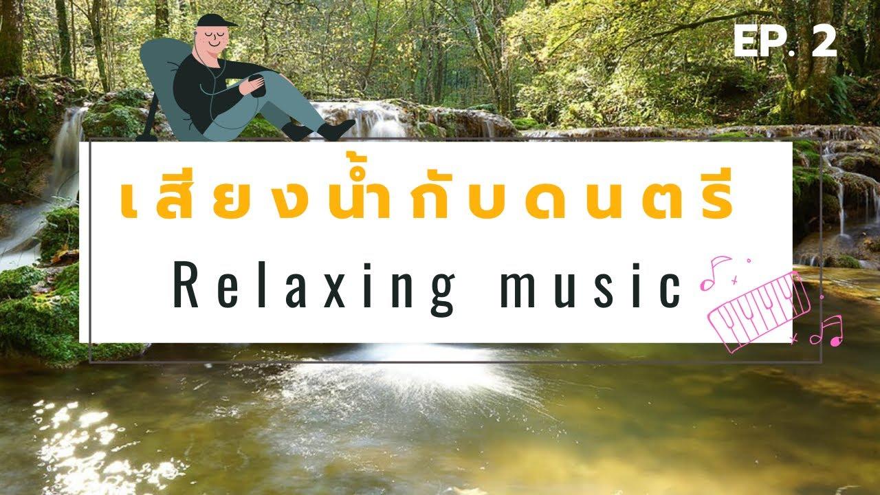 เสียงน้ำกับดนตรี Relaxing music ผ่อนคลาย Ep.2 | หลับลึก คลายเครียด บำบัดอารมณ์ Emotional relaxation