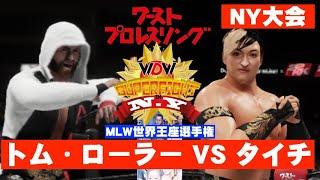 ワーストプロレスリング 春のニューヨーク大会 「WPW SUPERFIGHT in NY...