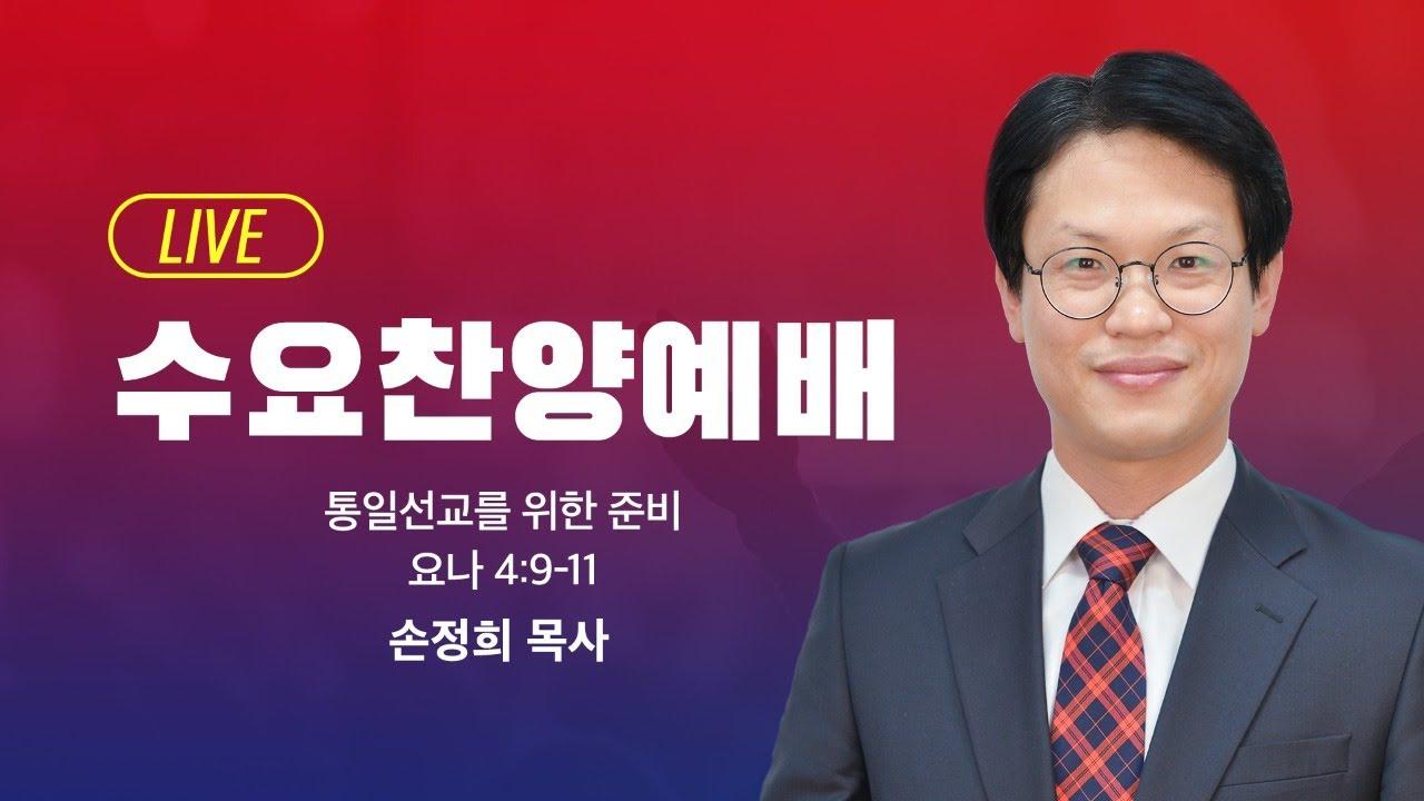 [LIVE] 수요찬양예배 통일선교주간  -  손정희목사 | 통일선교를 위한 준비