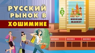 Русский рынок в Хошимине | Цены 2016 | Про Вьетнам