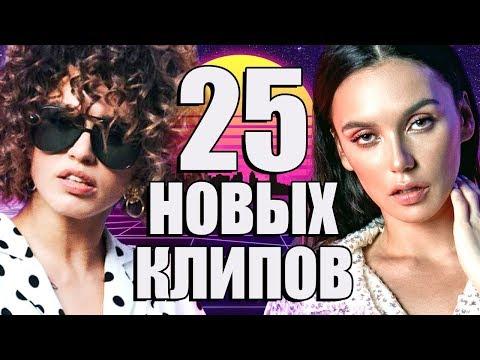 25 НОВЫХ ЛУЧШИХ КЛИПОВ Август 2019. Самые горячие видео. Главные хиты страны.