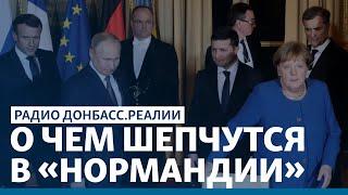 Франция и Германия толкают Украину к капитуляции Радио Донбасс Реалии