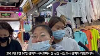 동대문도매시장 원사입처 중국 광저우 도매시장 사입 요령…