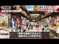 「千客万来」が豊洲進出撤回か 小池知事の方針受け(17/07/11)