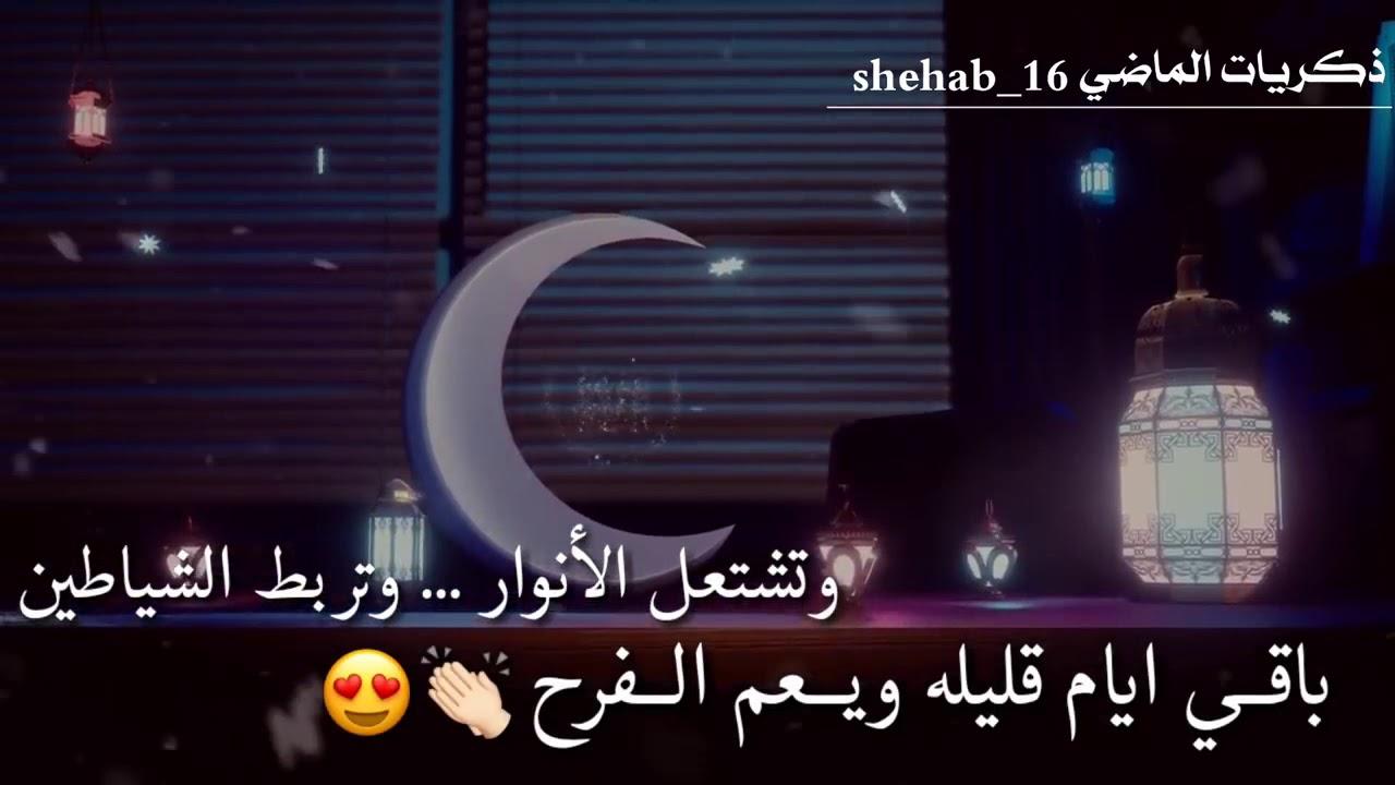 اجمل مقاطع رمضانية رمضان كريم Youtube