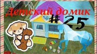 Simsfreeplay25 Вечеринка в детском домике.