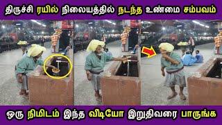 திருச்சி ரயில் நிலையத்தில் நடந்த கண் கலங்க வைக்கும் சம்பவம் Tamil Cinema News Kollywood News