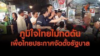 """""""ภูมิใจไทย"""" ไม่กดดัน """"เพื่อไทย"""" ประกาศจัดตั้งรัฐบาล (27 มี.ค. 62)"""