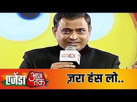 Comedian Rajiv Nigam के साथ देखिए 'ज़रा हंस लो' #AgendaAajTak19