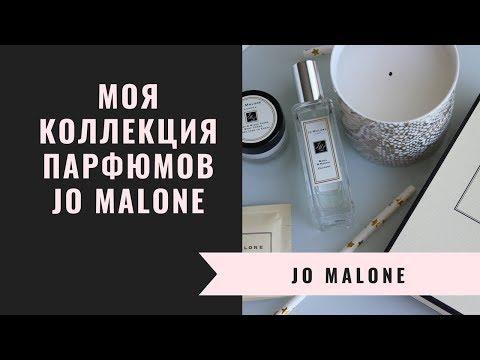 МОЯ КОЛЛЕКЦИЯ ПАРФЮМОВ JO MALONE/ МОИ ДУХИ