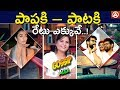 Pooja Hegde Remuneration For Item Song in Rangasthalam Will Shock You l Gossip Adda l Namaste Telugu