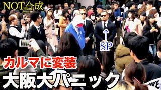 カルマに変装して最強SPを連れて歩いたら大阪が大パニック!!梅田編 thumbnail