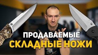 Топ 10 продаваемых складных ножей