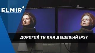 Что лучше: дорогой TN или дешевый IPS? Обзор мониторов от Elmir.ua