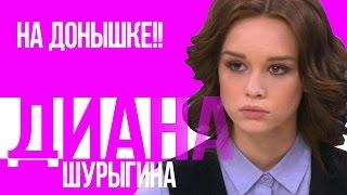 ДИАНА ШУРЫГИНА НА ДОНЫШКЕ! В ГОСТЯХ У ДИАНЫ ШУРЫГИНОЙ БРЭД ПИТТ! BIG RUSSiAN SHOW (НЕТ)