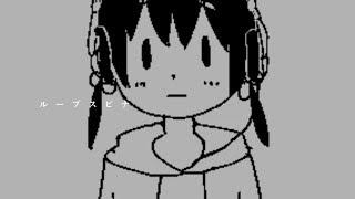 歌愛ユキ『ループスピナ』 / Kaai Yuki - LOOP SPINA