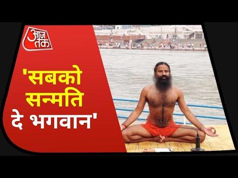 International Yoga Day | Baba Ramdev On Yoga | Politics On Yoga | Abhishek Singhvi | ShankhNaad