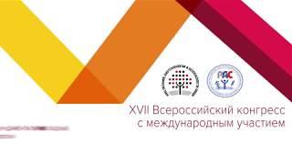 Видеообращение Тутельяна В.А. XVII Всероссийский конгресс диетологов и нутрициологов