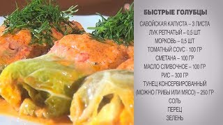 Быстрые голубцы / Голубцы / Голубцы рецепт приготовления / Голубцы рецепт / Голубцы рецепт видео