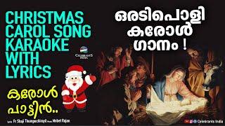 CAROL PATTIN Karaoke with Lyrics | Mobet Rajan | Fr Shaji Thumpechirayil | MANJE | X'MAS