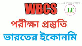 WBCS Indian Economy ,পরীক্ষা প্রস্তুতি
