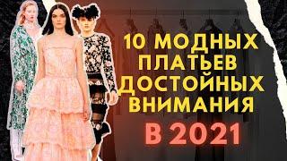 ТОП МОДНЫХ ПЛАТЬЕВ 2021 Актуальные женские платья Тренды 2021