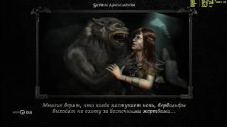 The Elder Scrolls V : Skyrim (Сборка Evolution 2.2.5) Удар в сердце /2 #19