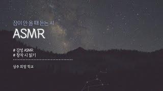 asmr (시3)