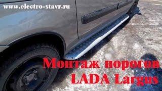 Установка Защита порогов с алюминиевым листом LADA Largus  (подробное видео)(, 2015-03-30T18:59:48.000Z)