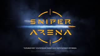 Sniper Arena,Снайпер Арена: 3Д онлайн шутер