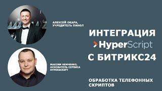 Интеграция HyperScript с Битрикс24. Обработка телефонных скриптов