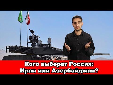 Иран и Азербайджан начали