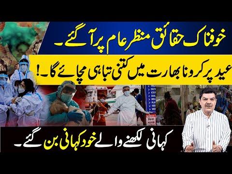 Mubasher Lucman: Eid pr corona kitni tabhi machaye ga.. | Khof_naak haqaiq..!!
