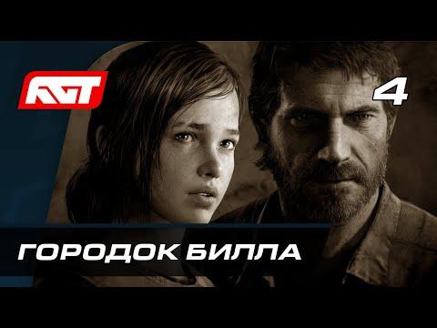Прохождение The Last of Us Remastered — Часть 4: Городок Билла