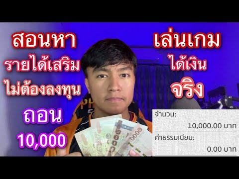 เล่นเกมได้เงินมีอยู่จริง!! ถอนเงินอีกตั้ง 10,000 บาท หาเงินออนไลน์ง่ายๆแค่ดู!!!