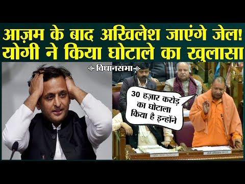 अखिलेश यादव को विधानसभा में सीएम योगी ने दी चेतावनी!CM Yogi Revel Akhilesh Yadav's Corruption