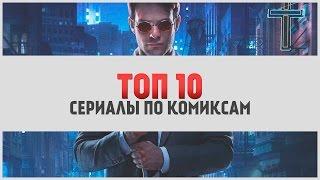 ТОП 10: Лучшие сериалы по комиксам | LostFilm.TV