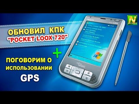 [Natalex] Обновил себе кпк и поговорим о использовании GPS Pocket PC Loox 720...