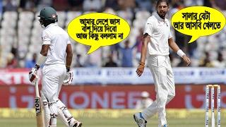 সাব্বির রহমানকে যেকারনে গালি দিলো ইশান্তশর্মা | Sabbir Rahman | Isanto Sharma | Bangla News Today