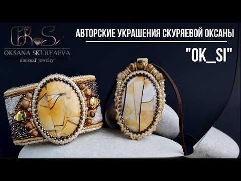 Wide bracelet and pendant with stone, beadwork, handmade. Браслет и кулон с камнем , вышивка бисером