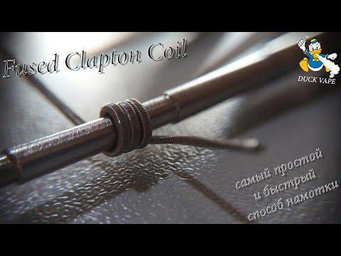 Fused clapton coil как сделать