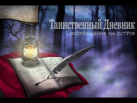 Mystic Diary: Haunted Island RUS скачать бесплатно