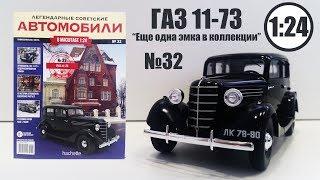 ГАЗ 11-73 1:24 ЛЕГЕНДАРНЫЕ СОВЕТСКИЕ АВТОМОБИЛИ   Hachette   № 32 Обзор модели и журнала