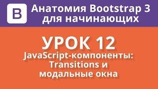 Анатомия Bootstrap 3 для начинающих. Урок 12