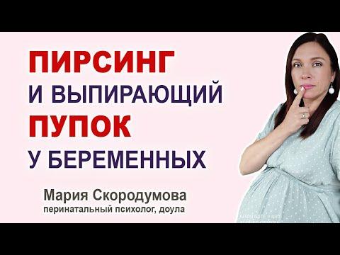 Что делать с пирсингом и вывернутым пупком при беременности?