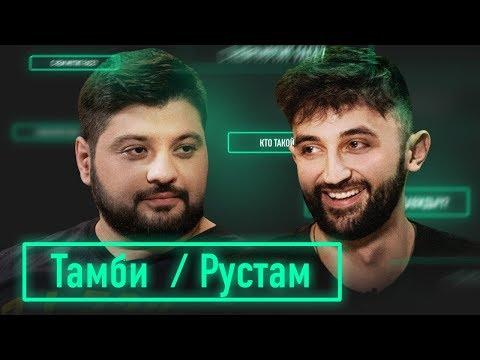 Рустам Рептилоид х Тамби Масаев. Звезды ТВ отвечают на вопросы о YouTube