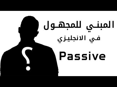 شرح المبني للمجهول أو الـ Passive بالكامل في اللغه الانجليزيه