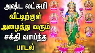 ASHTA LAKSHMI WILL FILL YOU WITH PROSPERITY | Lakshmi Devi Padalgal | Best Tamil Devotional Songs